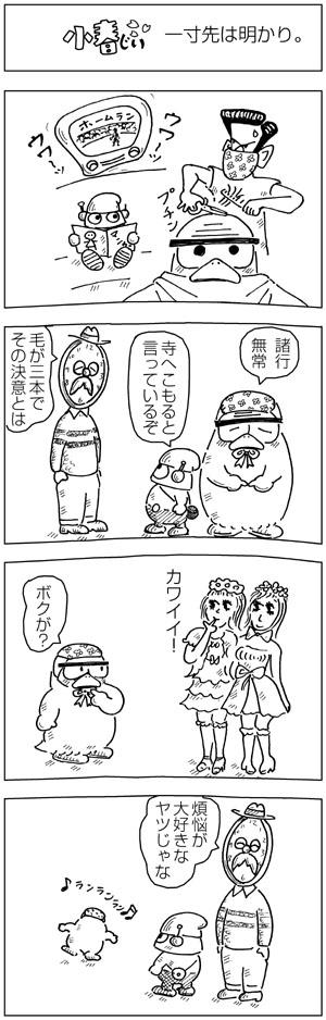 Akari2